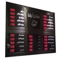 تابلو نمایش قیمت دیجیتال ( قزوین )
